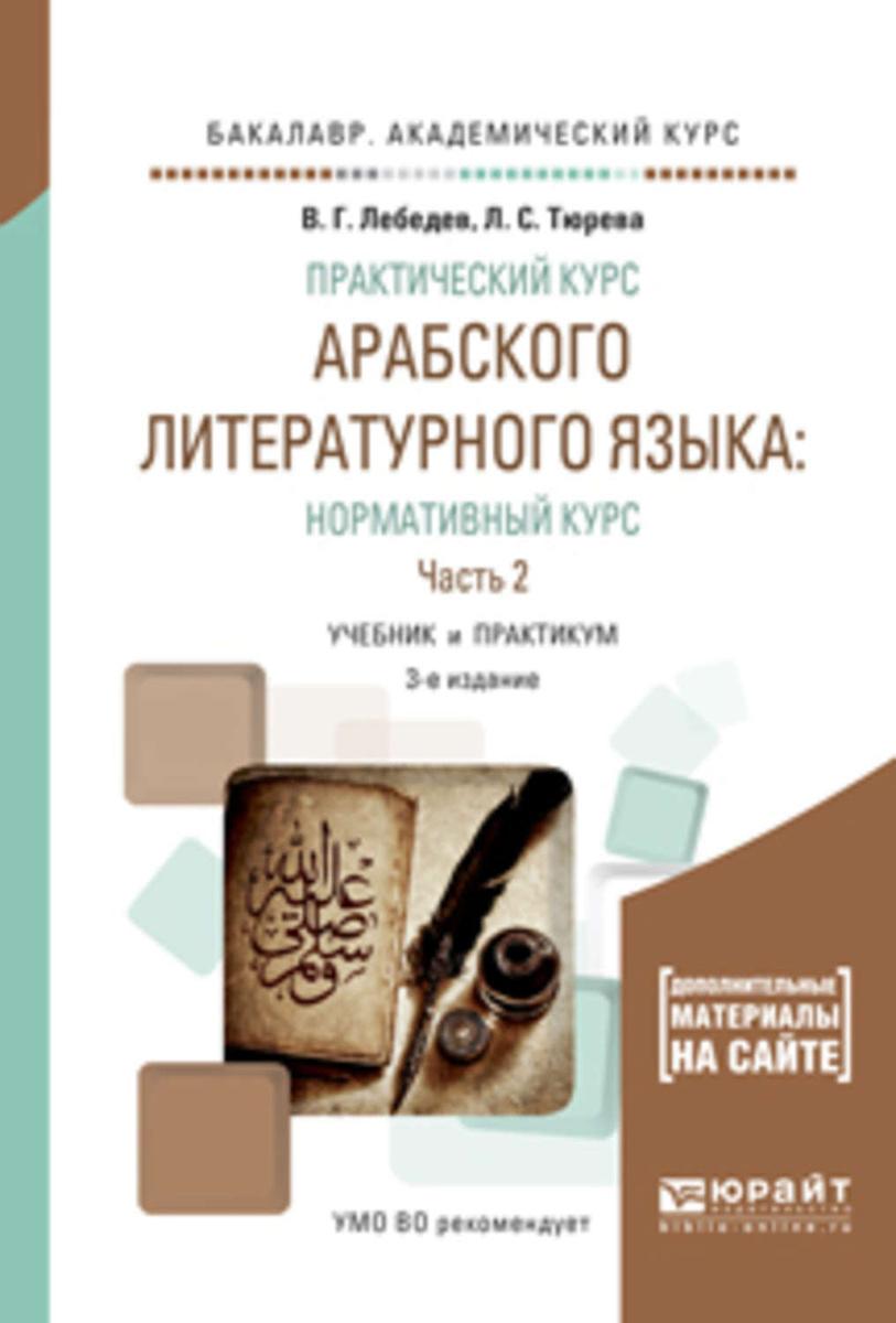 Практический курс арабского литературного языка: нормативный курс в 2 ч. Часть 2 3-е изд., испр. и доп. #1