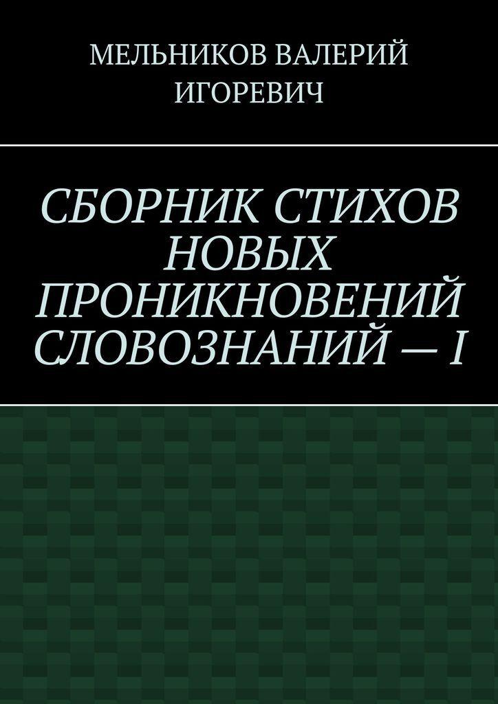 СБОРНИК СТИХОВ НОВЫХ ПРОНИКНОВЕНИЙ СЛОВОЗНАНИЙ - I #1
