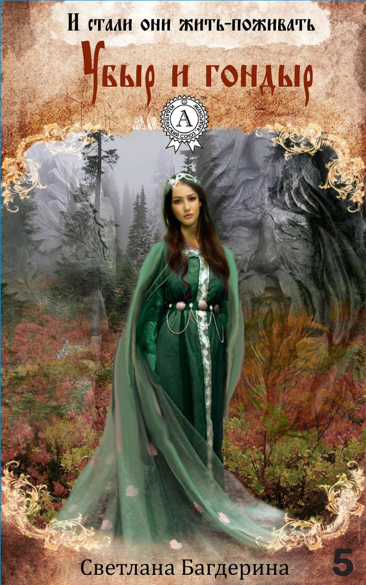 Убыр и гондыр | Багдерина Светлана #1