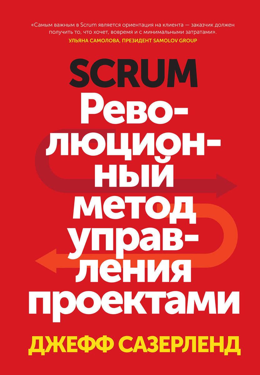 Scrum. Революционный метод управления проектами | Сазерленд Джефф  #1