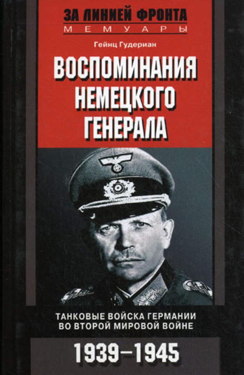 Воспоминания немецкого генерала. Танковые войска Германии во Второй мировой войне. 1939–1945 | Гудериан #1