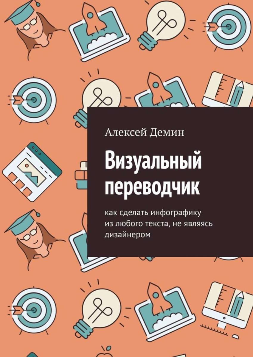 Визуальный переводчик. Как сделать инфографику из любого текста, не являясь дизайнером | Демин Алексей #1