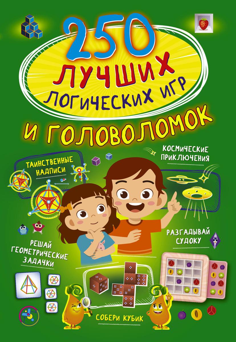 250 лучших логических игр и головоломок   Прудник Анастасия Александровна  #1