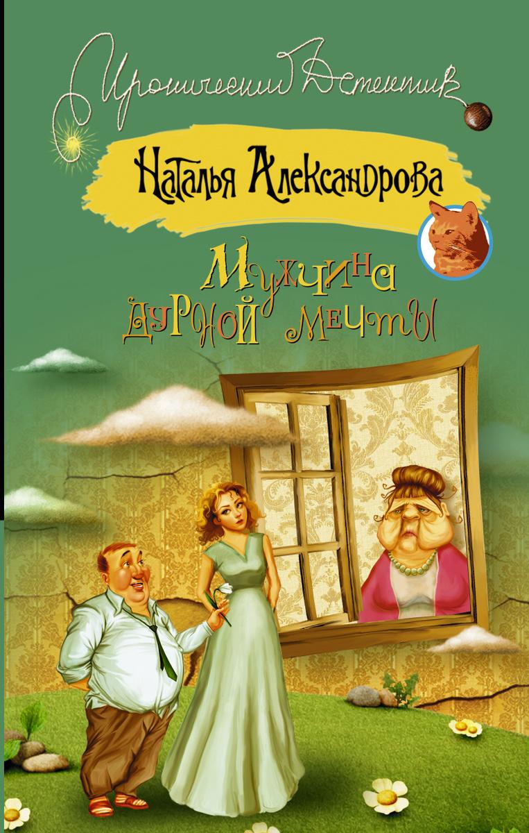 Мужчина дурной мечты | Александрова Наталья Николаевна  #1