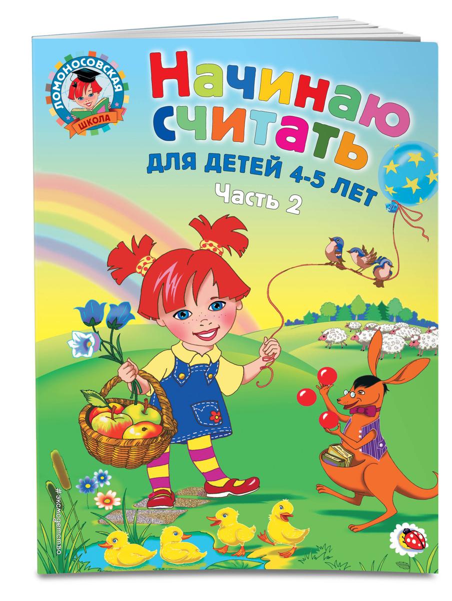 Начинаю считать. Для детей 4-5 лет. Часть 2 | Пьянкова Елена Анатольевна, Володина Наталия Владимировна #1