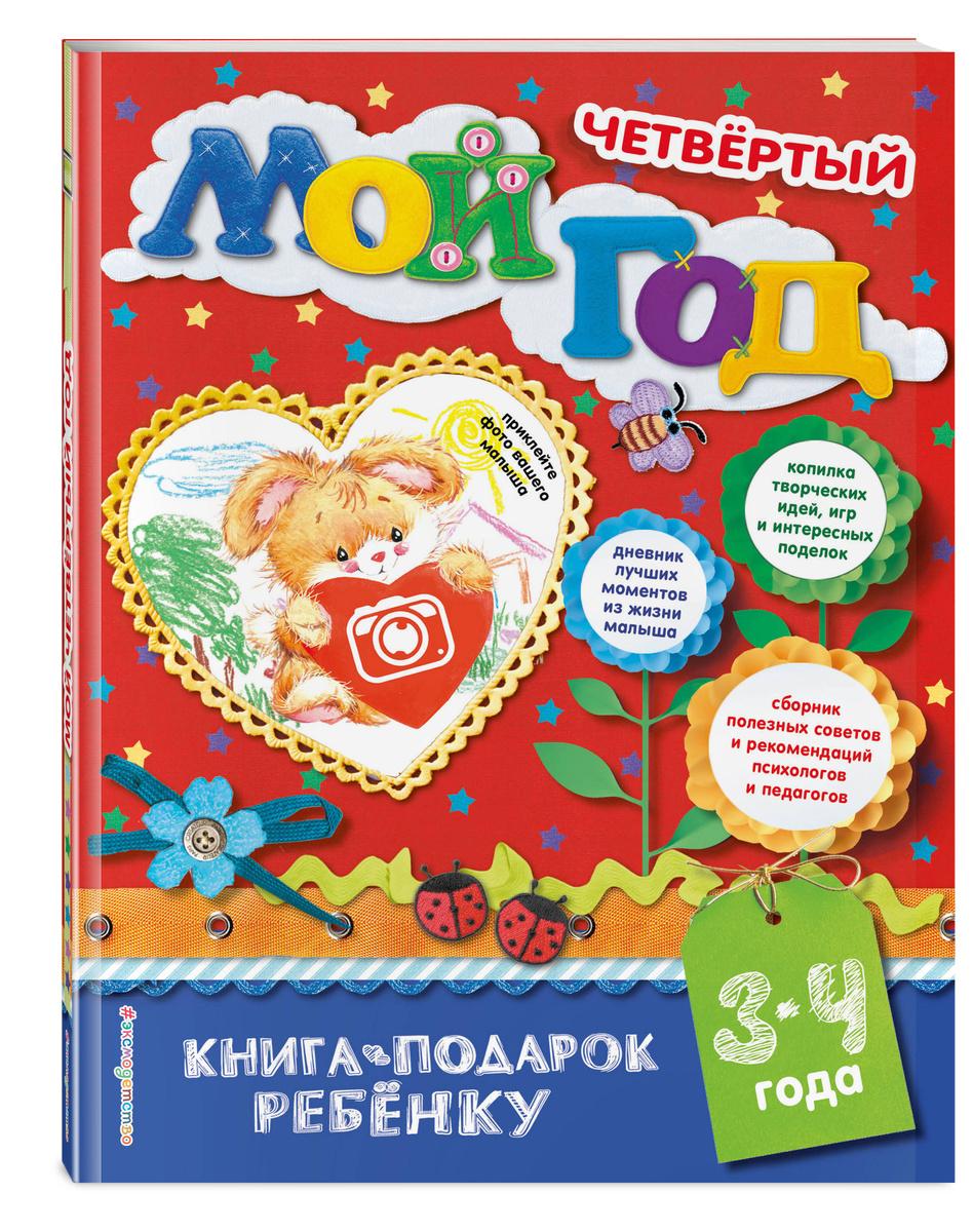Мой четвертый год   Баранова Наталия Николаевна #1
