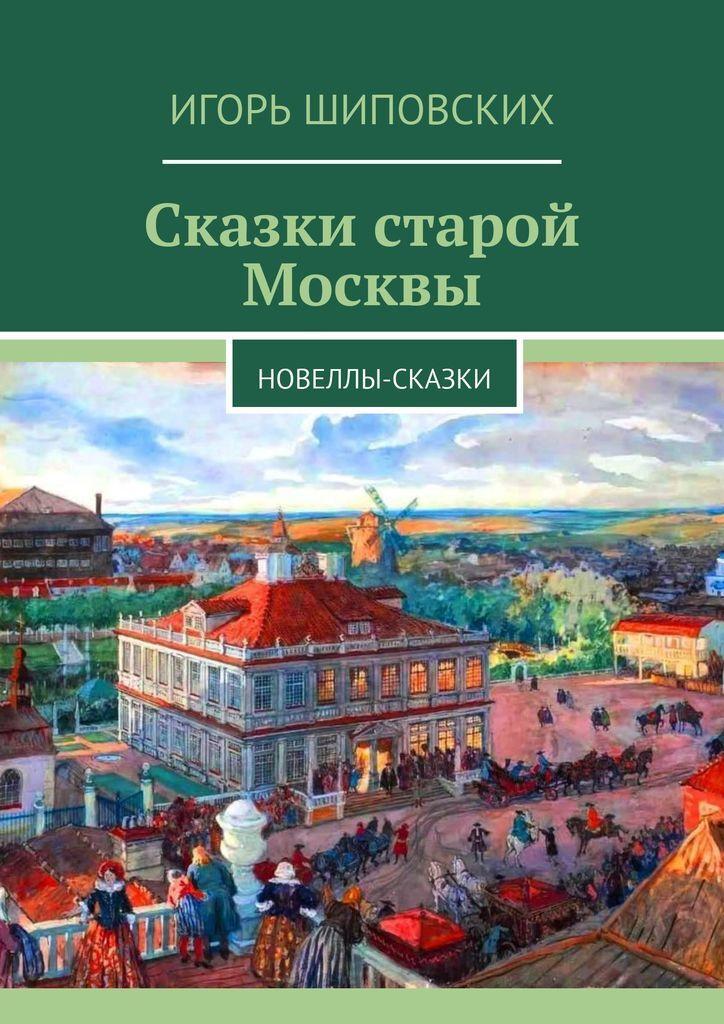 Сказки старой Москвы #1