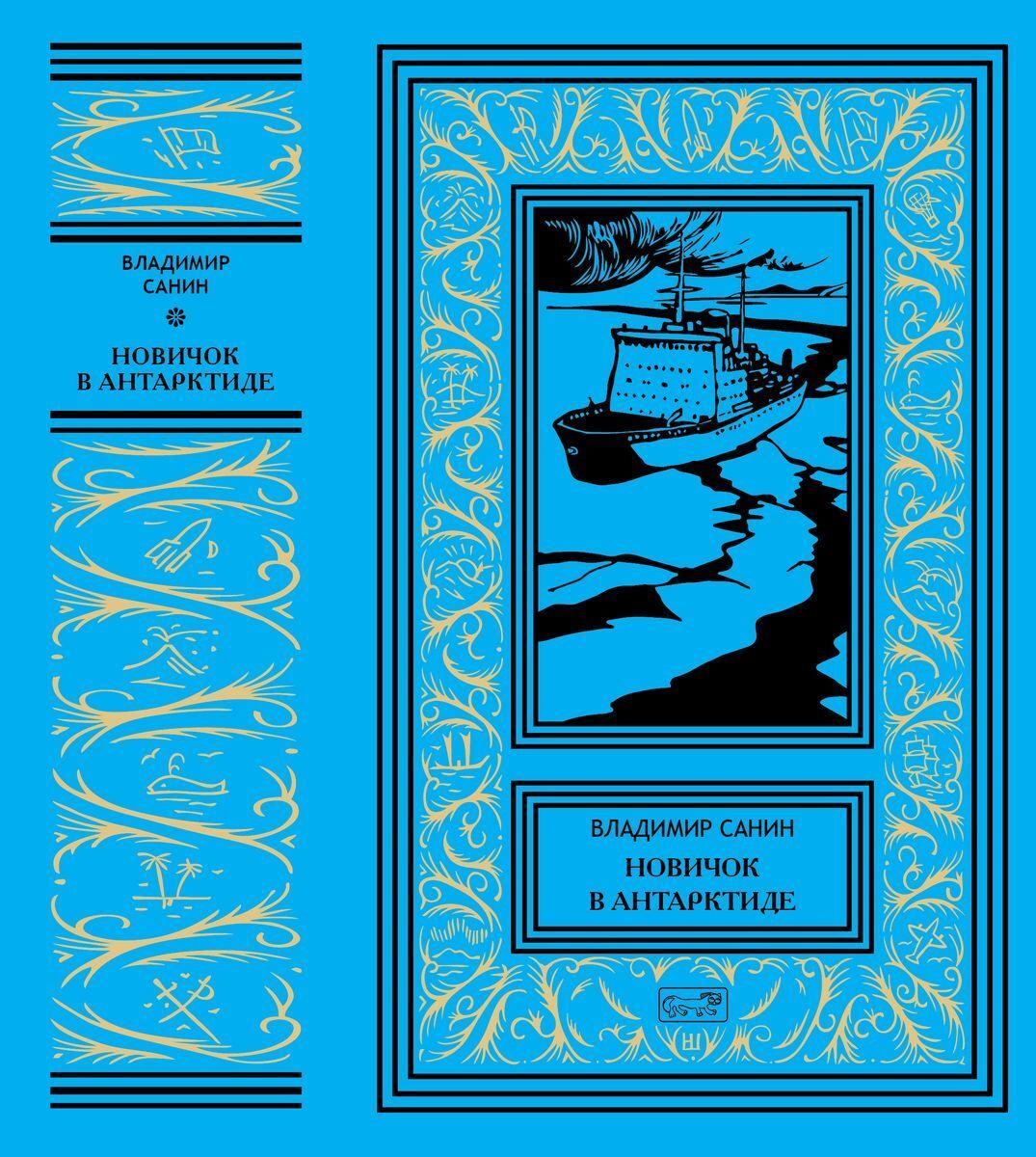 Новичок в Антарктиде | Санин Владимир Маркович #1