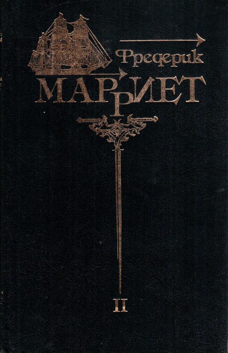 Фредерик Марриет. Собрание сочинений в 8 томах. Том 2. Королевская собственность. Приключения Питера #1