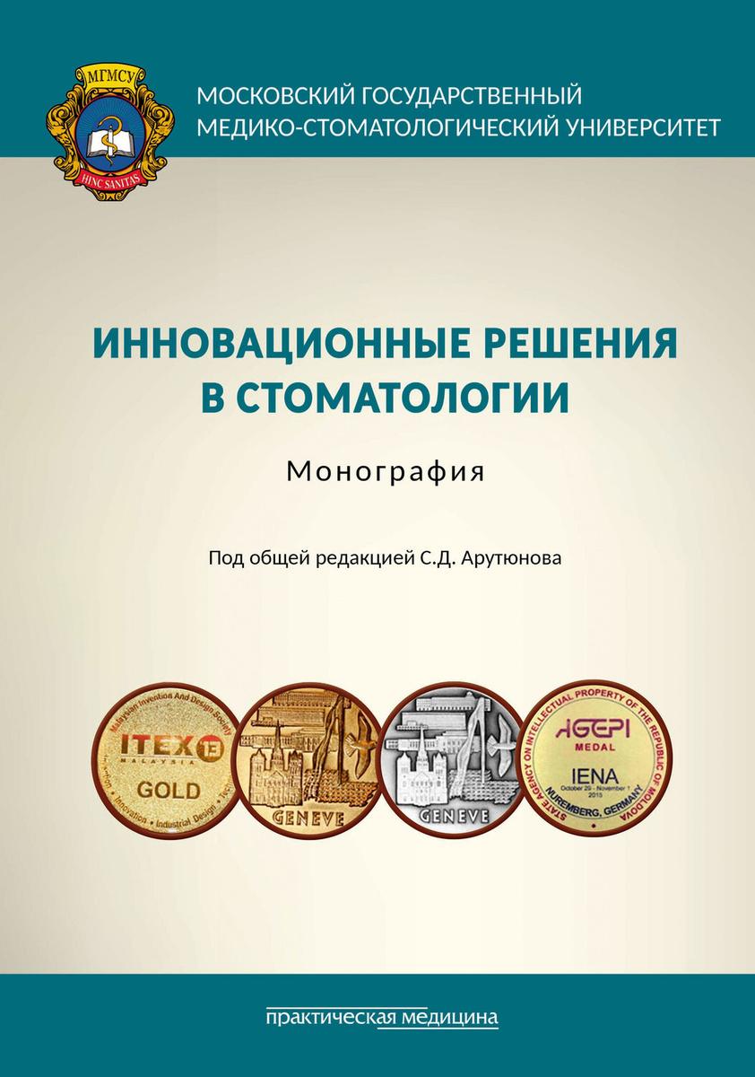 Инновационные решения в стоматологии | Степанов А. Г., Гветадзе Р. Ш.  #1