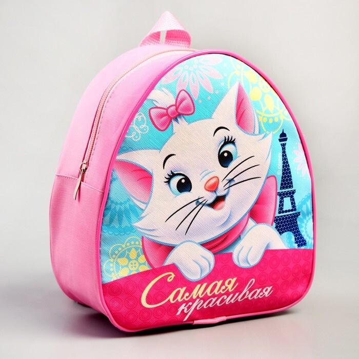 """Детский рюкзак кожзам """"Самая красивая"""", Кошечка Мари, 21 х 25 см  #1"""