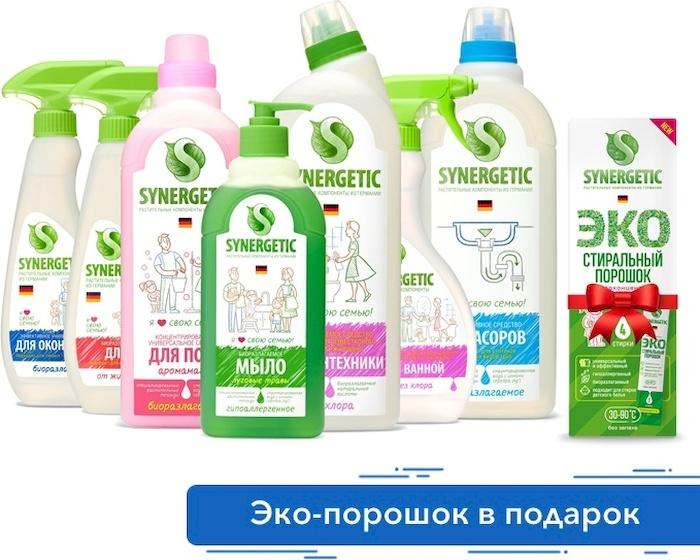 Набор чистящих средств Synergetic Чистый дом + ПОДАРОК #1
