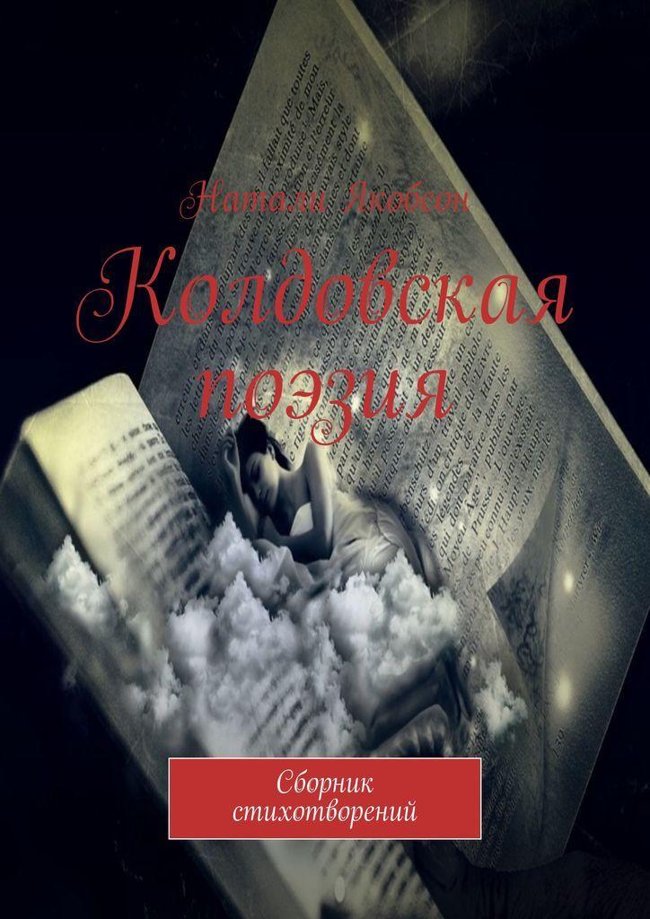 Колдовская поэзия #1