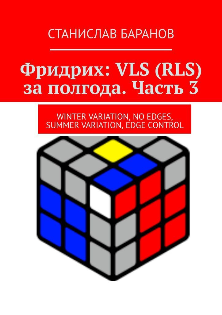 Фридрих: VLS (RLS) за полгода. Часть 3 #1
