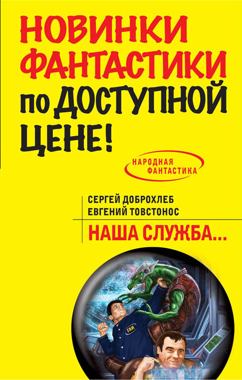 Наша служба | Доброхлеб Сергей, Товстонос Евгений #1