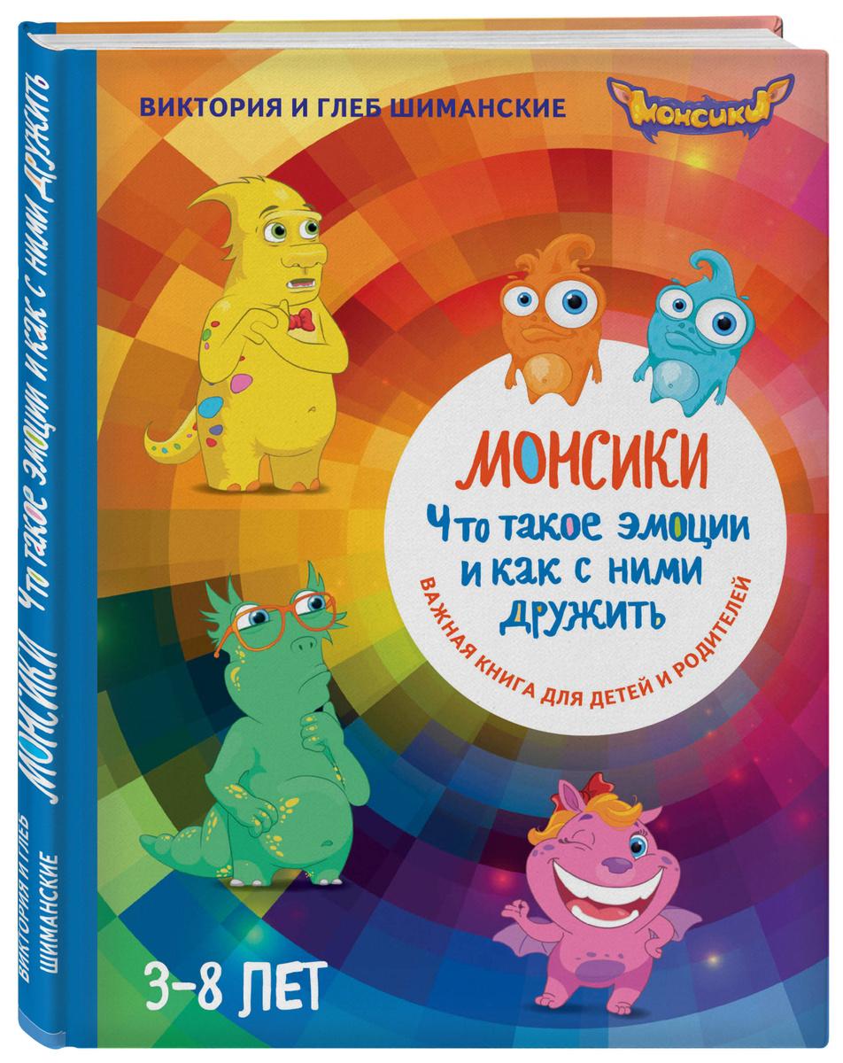 Монсики. Что такое эмоции и как с ними дружить. Важная книга для занятий с детьми | Виктория и Глеб Шиманские #1