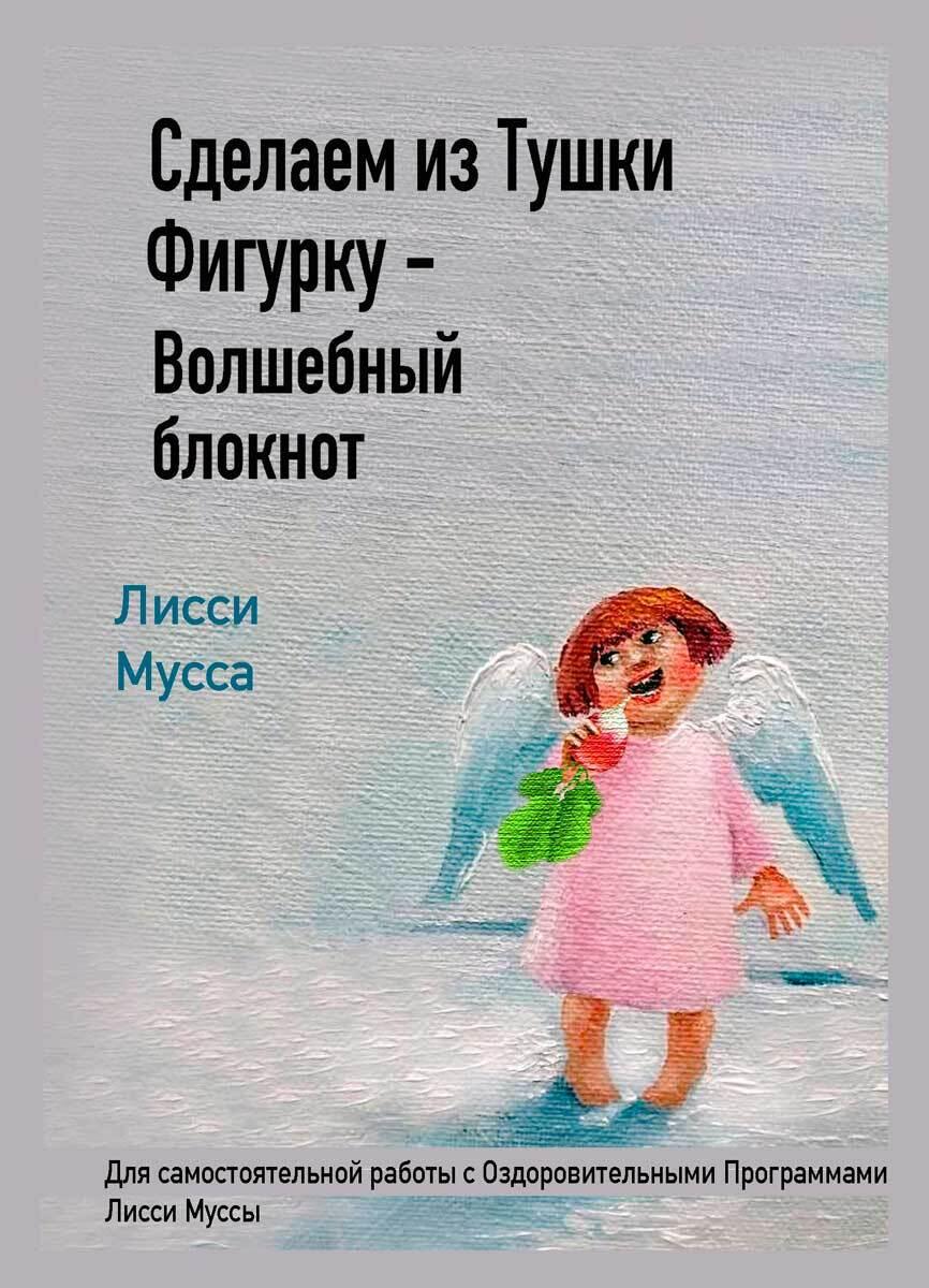 Сделаем из Тушки Фигурку - Волшебный блокнот #1