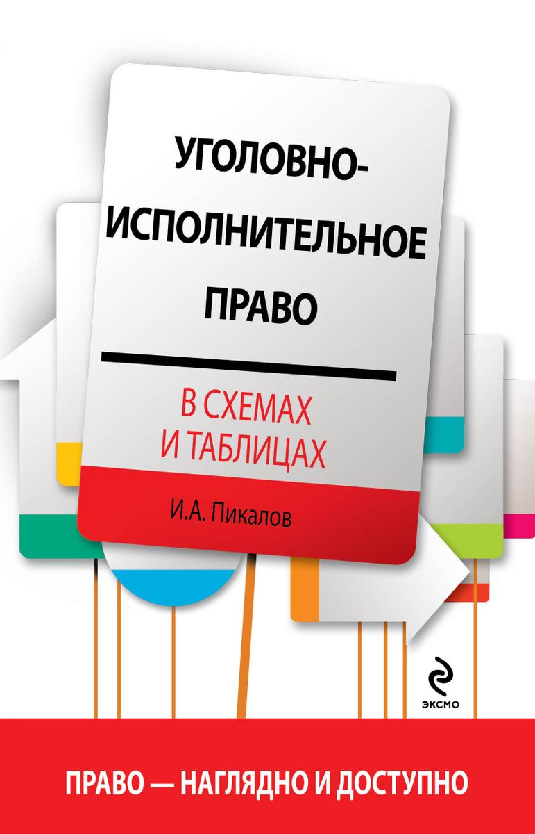 Уголовно-исполнительное право в схемах и таблицах | Пикалов Игорь Алексеевич  #1