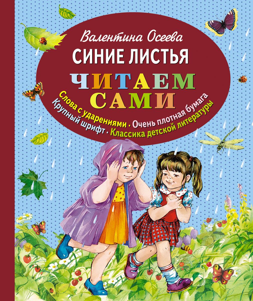 (2013)Синие листья (ст. изд.) | Осеева Валентина Александровна  #1