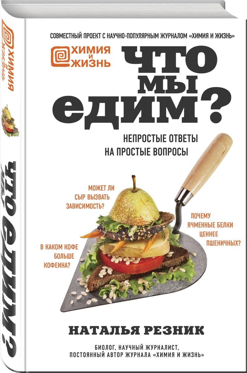 Что мы едим? Непростые ответы на простые вопросы | Резник Наталья Львовна  #1