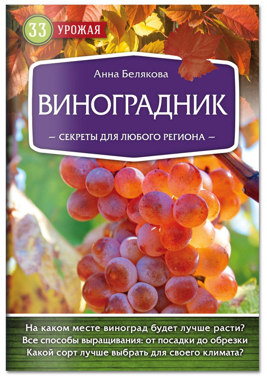Виноградник. Секреты для любого региона | Белякова Анна Владимировна  #1
