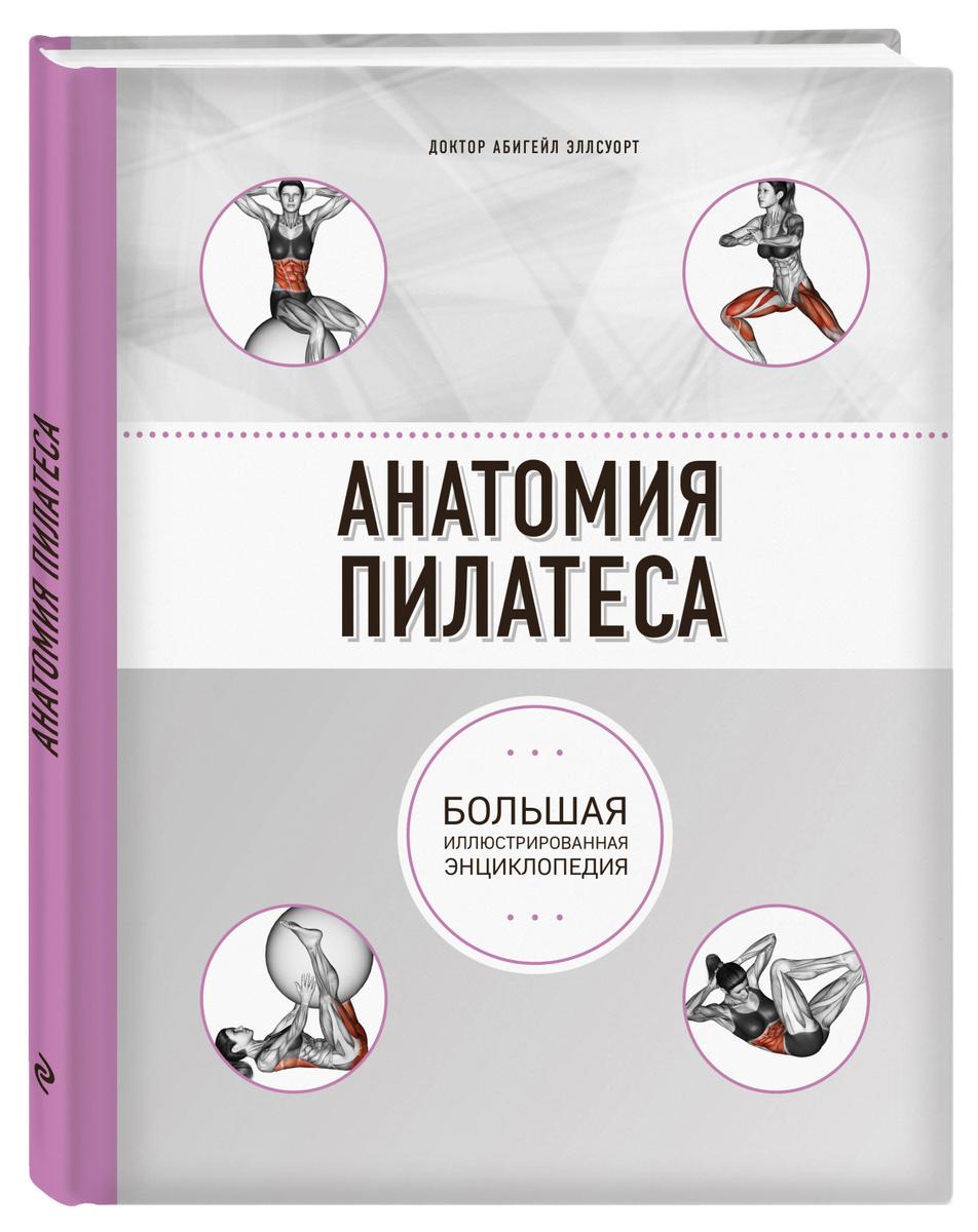 Анатомия пилатеса (2-е изд.) | Эллсуорт Абигейл #1