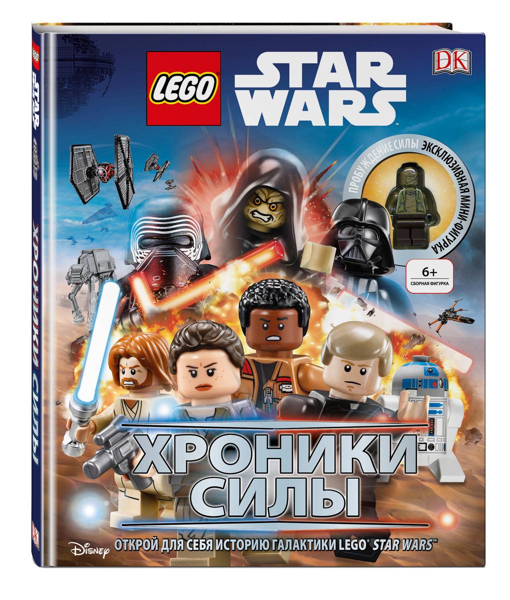 Lego Звездные войны. Хроники Силы (с мини-фигуркой) | Нет автора  #1