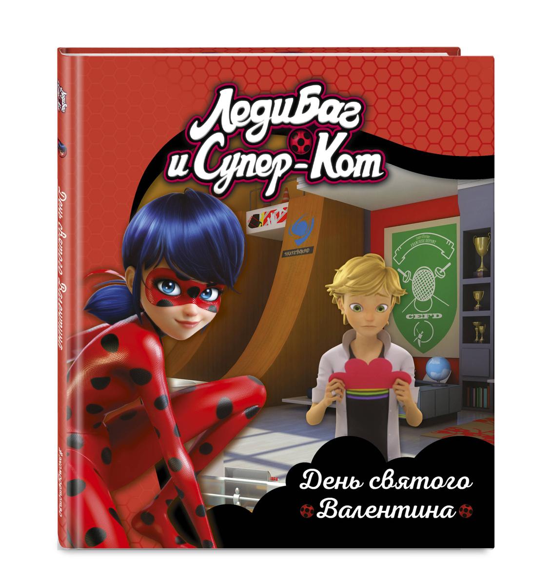 Леди Баг и Супер-Кот. День святого Валентина. Книги для чтения | Нет автора  #1