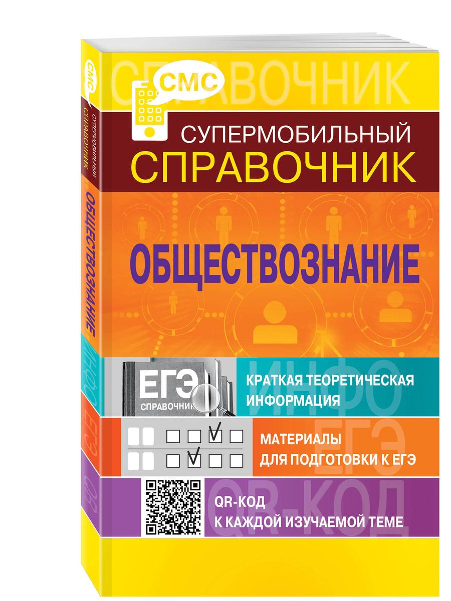 Обществознание (СМС) | Семке Нина Николаевна #1