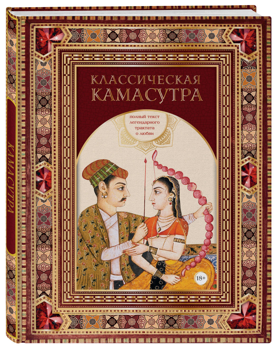 Классическая камасутра. Полный текст легендарного трактата о любви | Ватсьяяна Малланага  #1