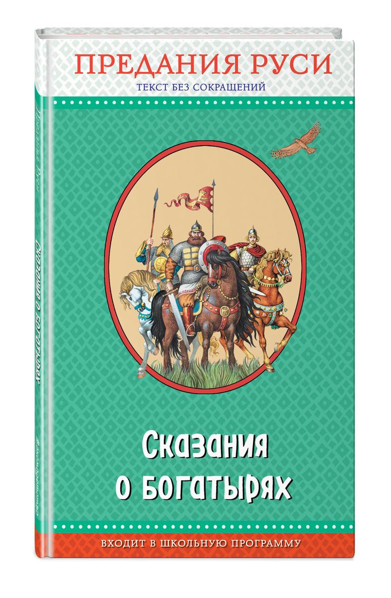 Сказания о богатырях. Предания Руси (с крупными буквами, ил. И. Беличенко)   Нет автора  #1