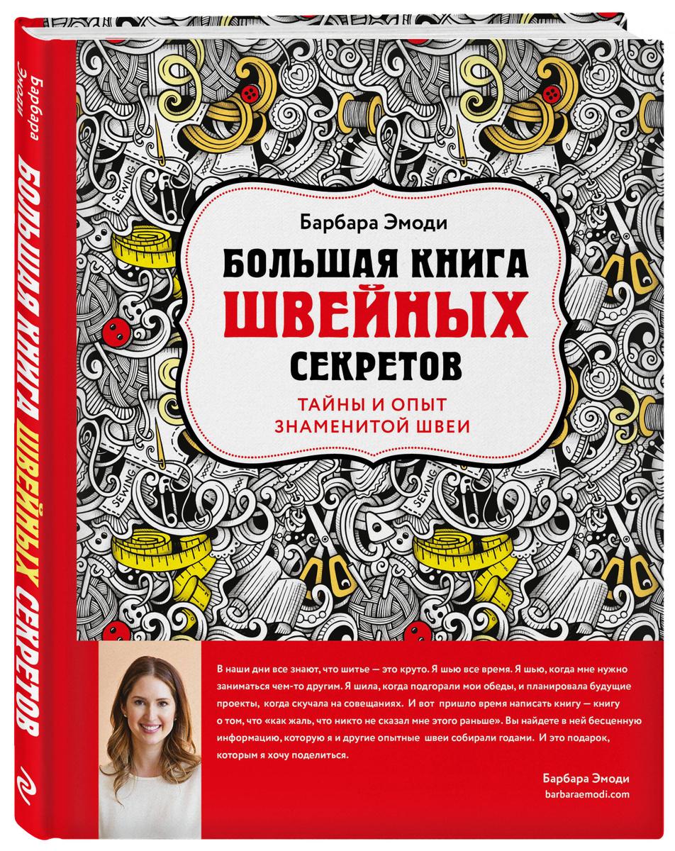Большая книга швейных секретов. Тайны и опыт знаменитой швеи   Эмоди Барбара  #1