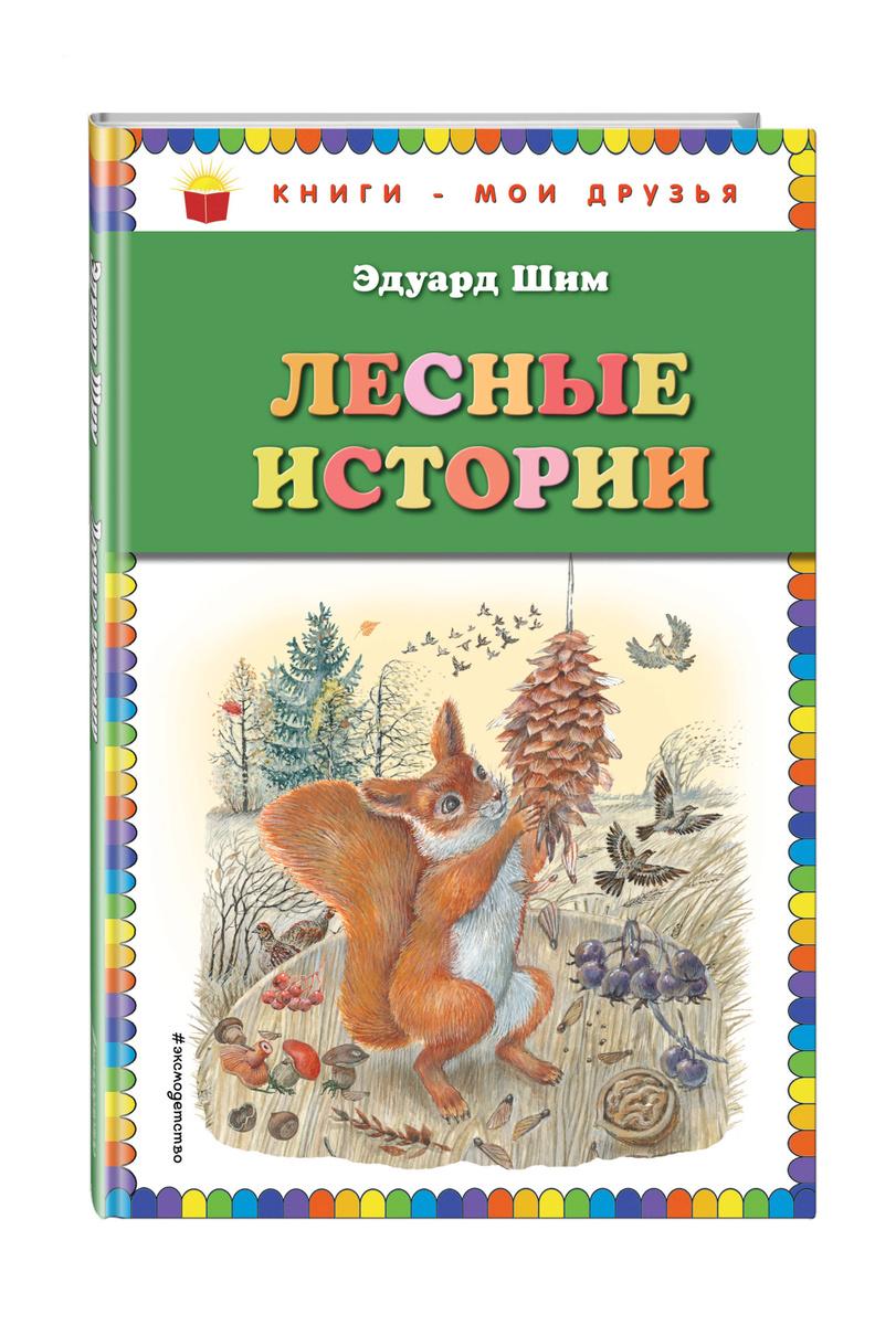 Лесные истории   Бианки Виталий Валентинович, Сладков Николай Иванович  #1