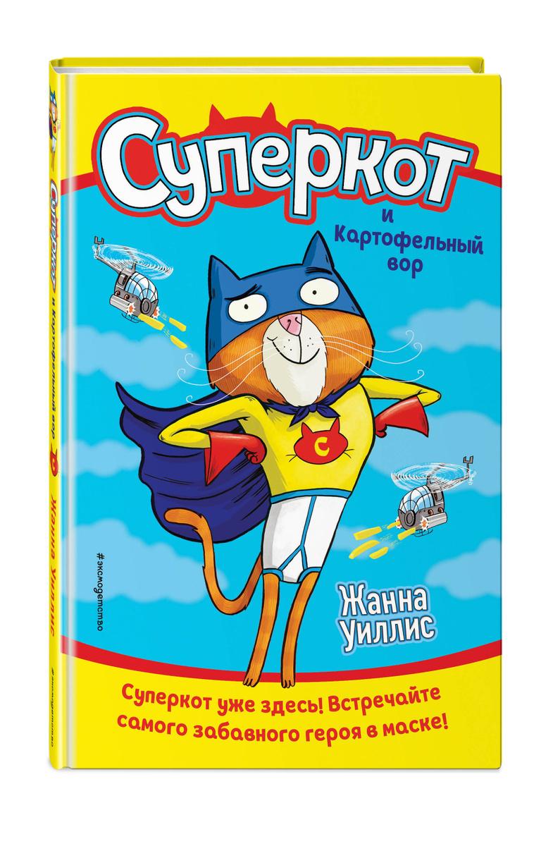 Суперкот и Картофельный вор (выпуск 1) | Уиллис Жанна #1