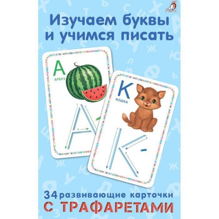 Изучаем буквы и учимся писать с трафаретами #1