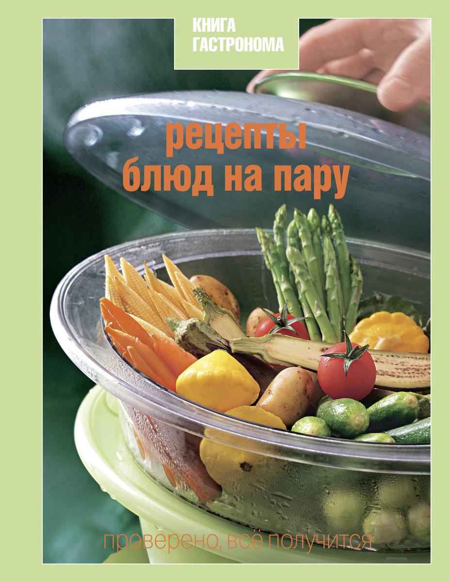 Книга Гастронома Рецепты блюд на пару | Борисова Нина Ефимовна  #1