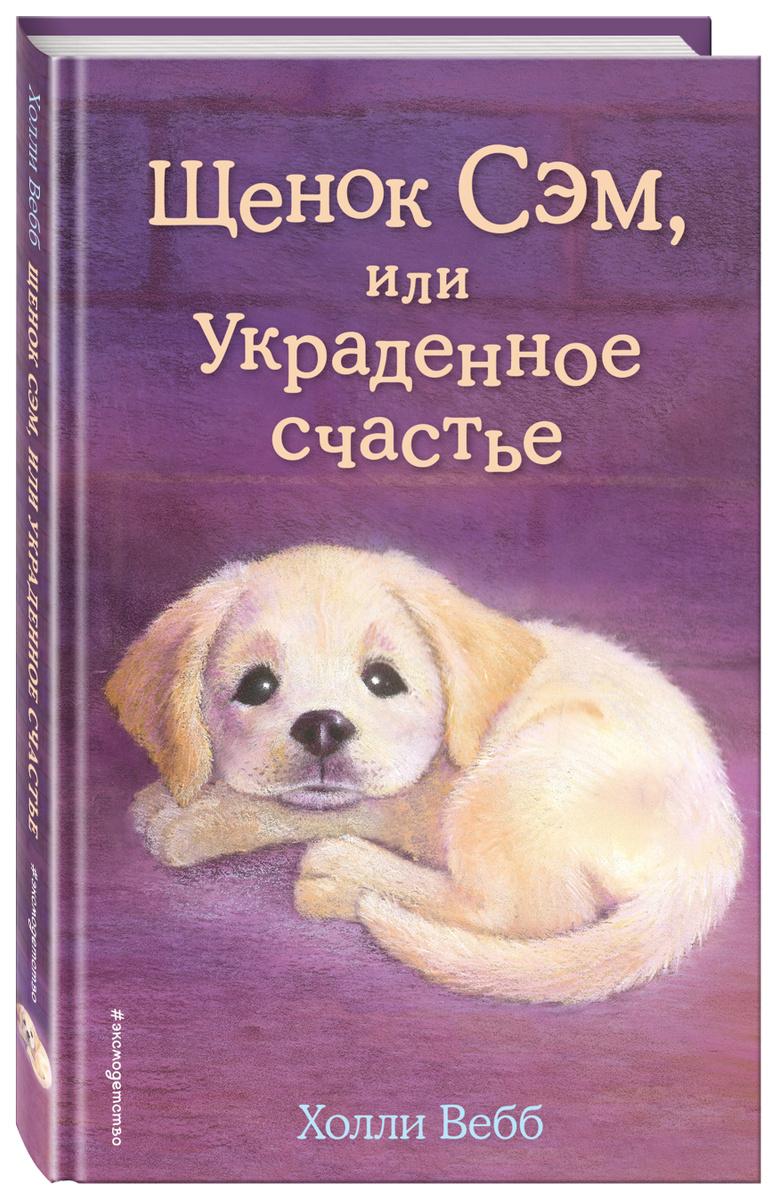 Щенок Сэм, или Украденное счастье (выпуск 30) / Sam the Stolen Puppy | Вебб Холли  #1