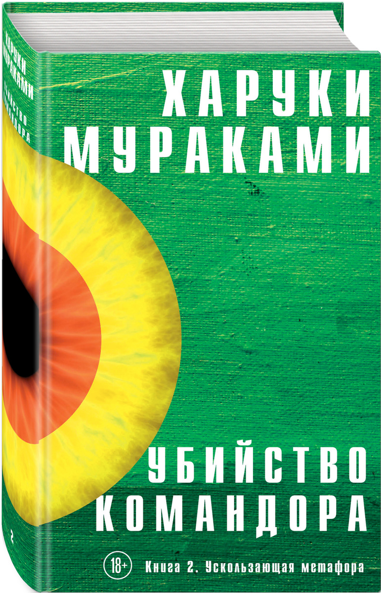 Убийство Командора. Книга 2. Ускользающая метафора / KILLING COMMENDATORE book 2: THE SHIFTING METAPHORE #1