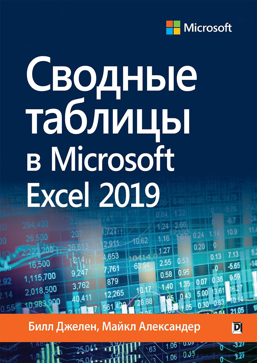 Сводные таблицы в Microsoft Excel 2019 #1