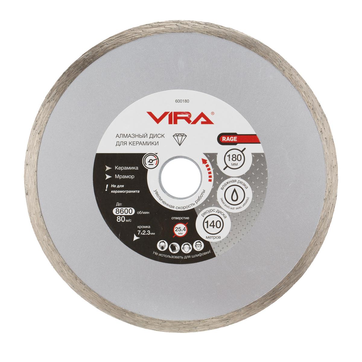 Диск алмазный Vira Rage 180 x 2,3 x 22, 25 #1