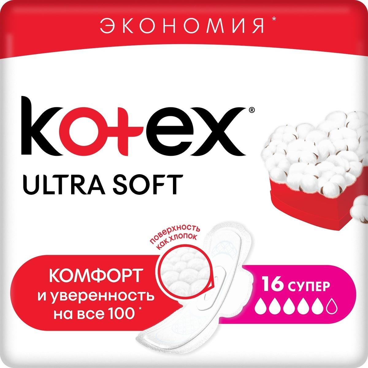 Прокладки гигиенические Kotex Ultra Soft Super, 16 шт #1