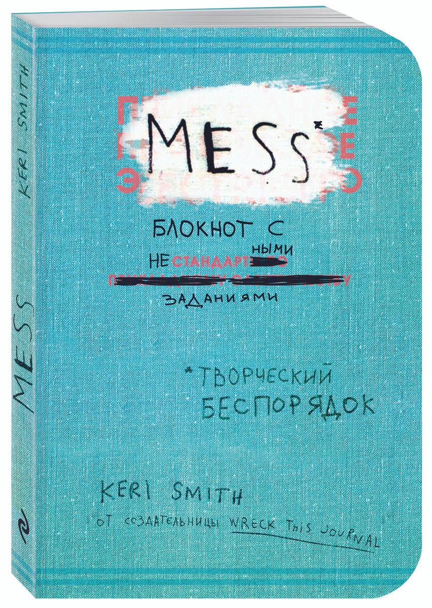 Творческий беспорядок (Mess). Блокнот с нестандартными заданиями - (англ. обложка) | Смит Кери  #1