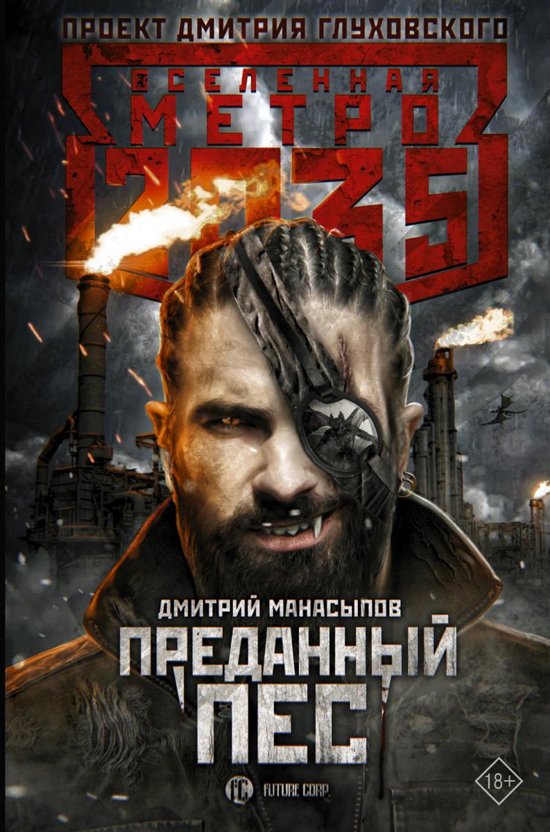 Метро 2035: Преданный пес   Манасыпов Дмитрий Юрьевич #1