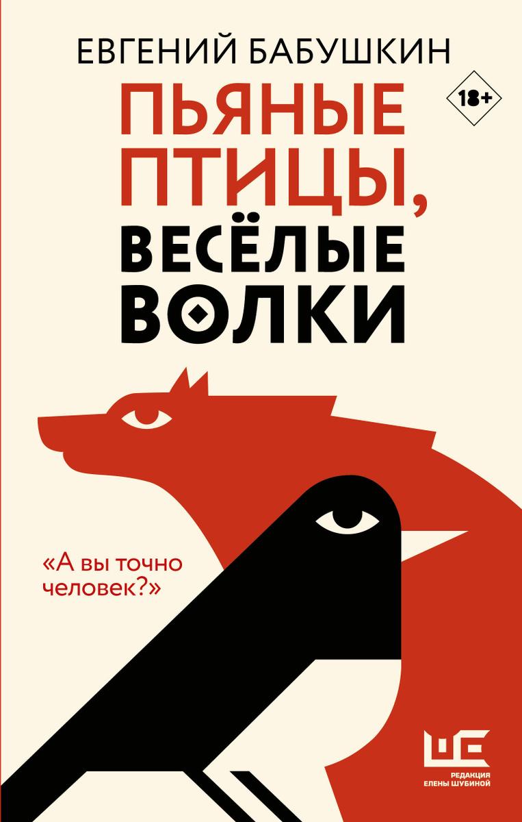 Пьяные птицы, веселые волки   Бабушкин Евгений Анатольевич  #1