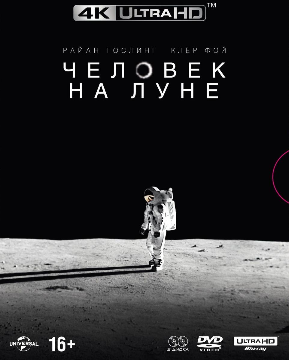 Человек на Луне (4K UHD Blu-ray) + DVD #1