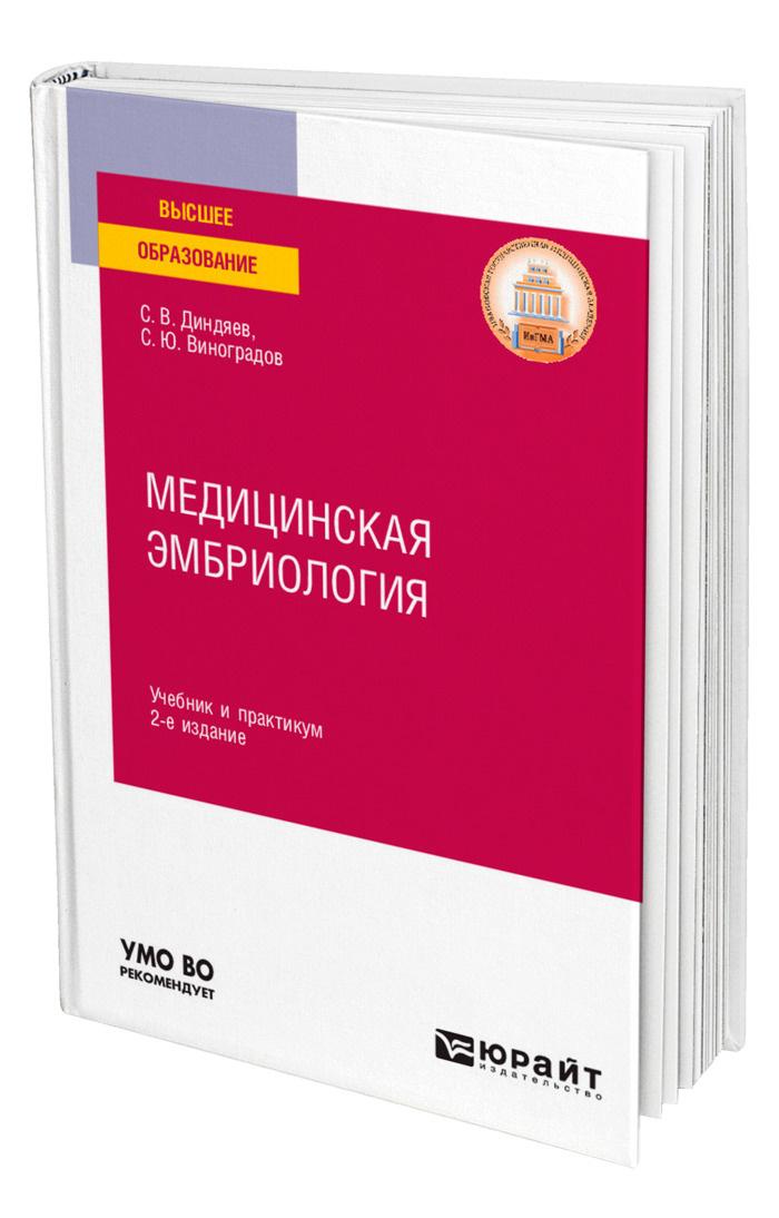 Медицинская эмбриология #1