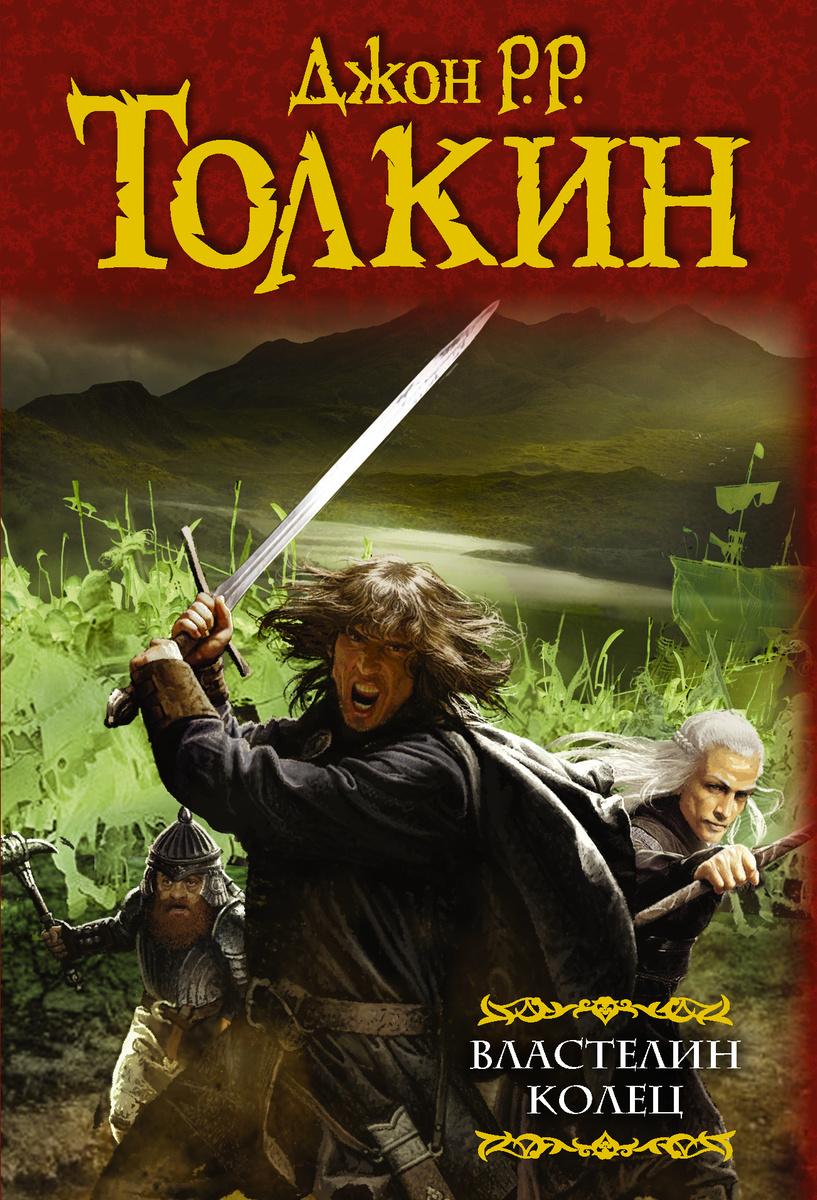 Властелин колец: Хранители кольца. Две твердыни. Возвращение короля | Толкин Джон Рональд Ройл  #1