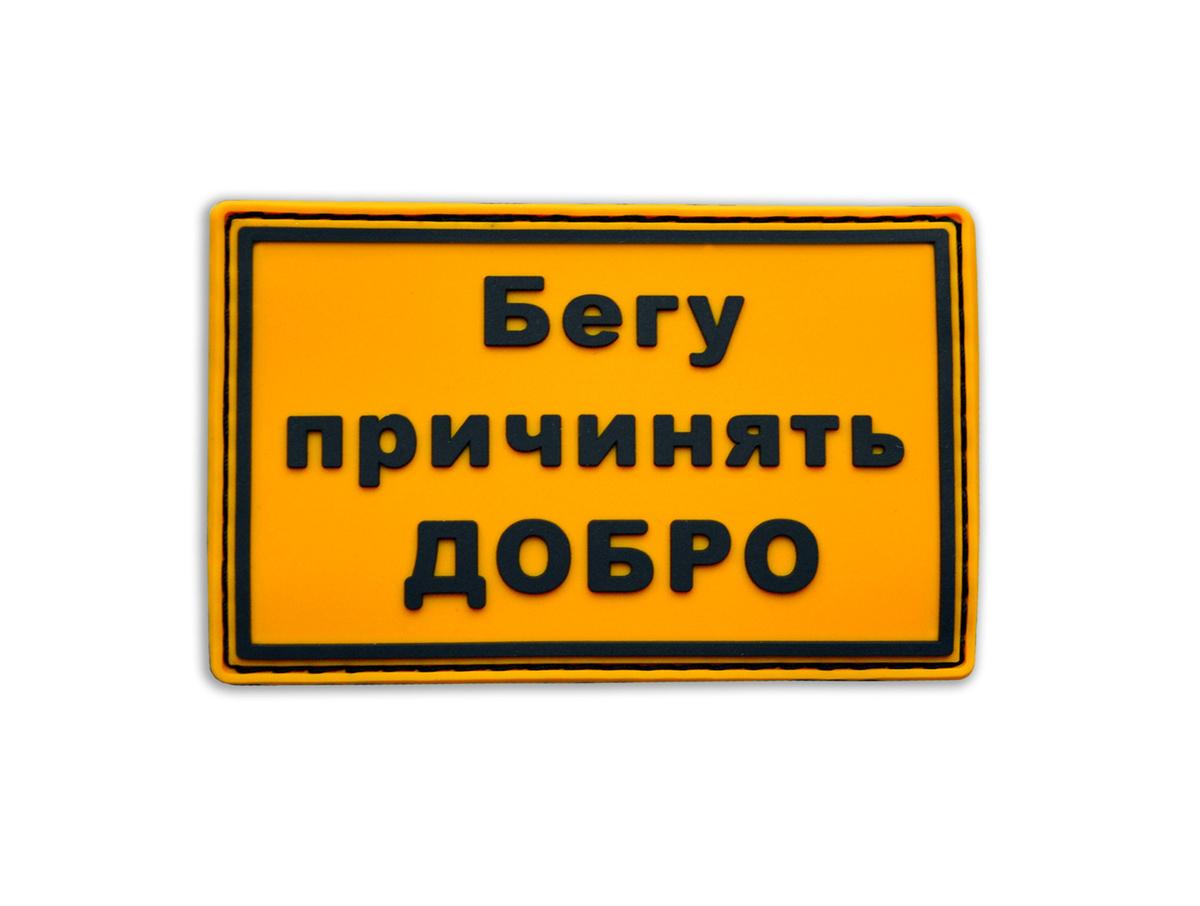 """Патч тактический, шеврон """"Бегу причинять добро"""" #1"""