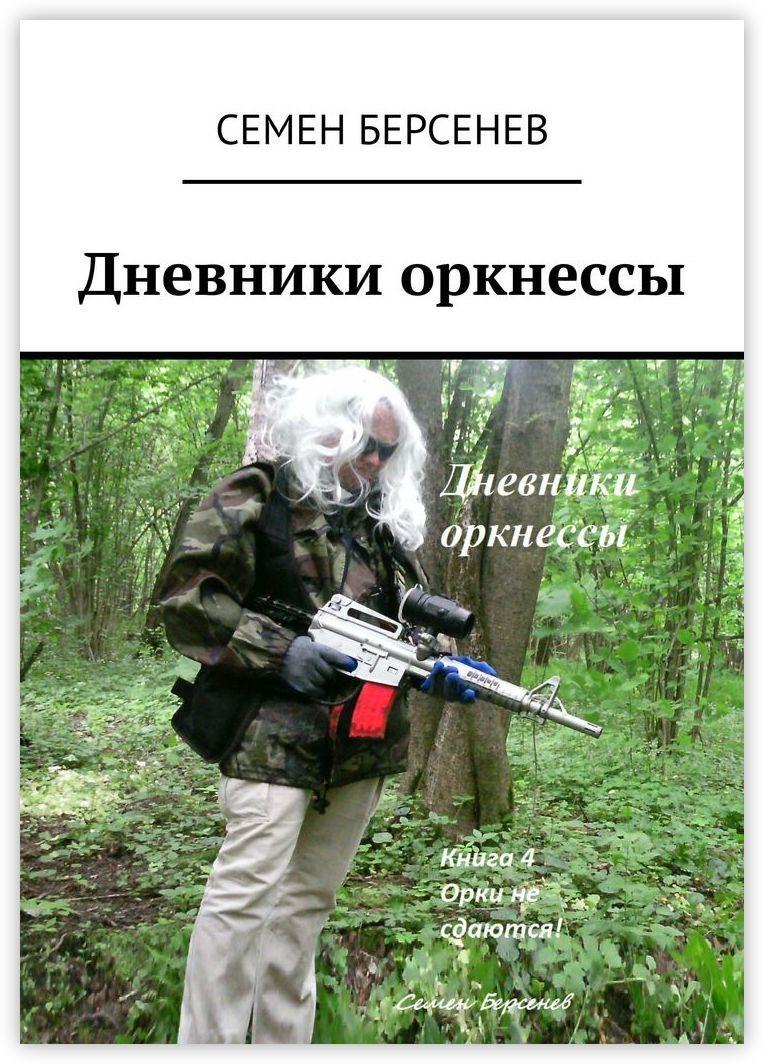 Дневники оркнессы #1