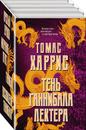 Тень Ганнибала Лектера (комплект из 4 книг) - Харрис Томас